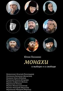 Посашко Юлия - Люди церкви Монахи. О выборе и о свободе