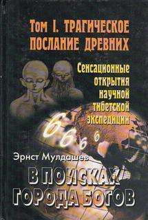 Мулдашев Эрнст - В поисках Города Богов 01. Трагическое послание древних