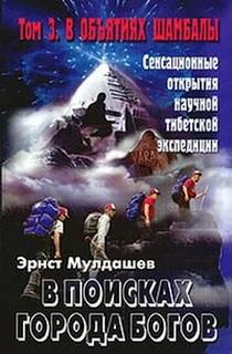 Мулдашев Эрнст - В поисках Города Богов 03. В объятиях Шамбалы