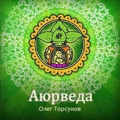 Торсунов Олег - Аюрведа - наука о жизни. Все лекции какие только есть
