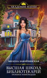 Завойчинская Милена - Высшая Школа Библиотекарей 05. Хроники книгоходцев