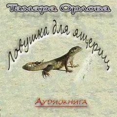 Орлова Тамара - Ловушка для ящериц