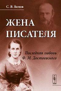 Белов Сергей - Жена писателя. Последняя любовь Достоевского