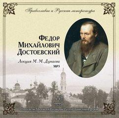 Дунаев Михаил - Православие и русская литература. Федор Михайлович Достоевский
