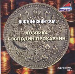 Достоевский Федор - Хозяйка. Господин Прохарчин