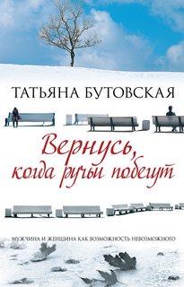Бутовская Татьяна - Вернусь, когда ручьи побегут