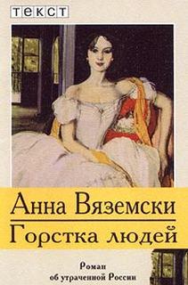 Вяземски Анна - Горстка людей