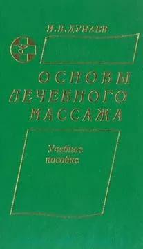 Дунаев Игорь - Массаж (3 книги о массаже)