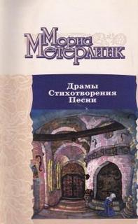 Метерлинк Морис - Драмы. Стихотворения. Песни