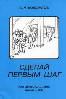 Кондратов Анатолий - Восстановление трудоспособности слепых