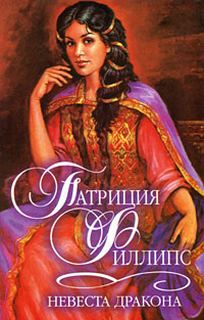 Филлипс Патриция - Невеста Дракона