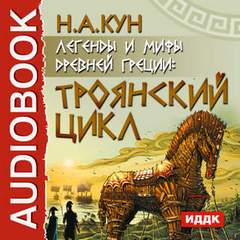 Кун Николай - Легенды и мифы Древней Греции. Троянский цикл
