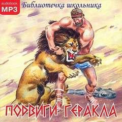 Кун Николай - Подвиги Геракла