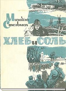 Стельмах Михаил - Большая родня 03. Хлеб и соль