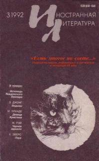 Иностранная литература 1992 год №3