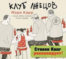 Карр Мэри - Клуб лжецов