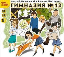 Жвалевский Андрей, Пастернак Евгения - Гимназия №13