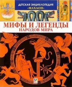 Босье Силви - Мифы и легенды народов мира. Детская энциклопедия