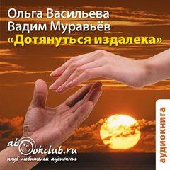 Васильева Ольга, Муравьев Вадим - Дотянуться издалека