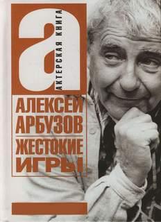 Арбузов Алексей - Жестокие игры