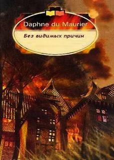 Дю Морье Дафна - Без видимых причин. Рассказы
