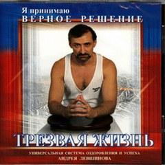 Левшинов Андрей - Я принимаю верное решение. Трезвая жизнь