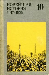 Учебник - Новейшая история. 1917-1939 годы