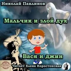 Павлинов Николай - Мальчик и злой дух. Вася и джин
