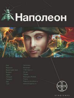 Наполеон 01. Путь к славе - Пронин Игорь (Этногенез)