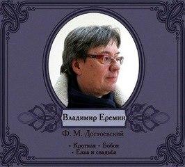 Достоевский Федор - Избранное