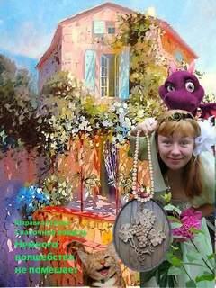 Шаравина Елена - Немного волшебства не помешает