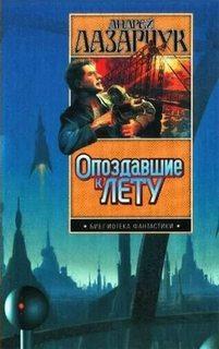 Лазарчук Андрей - Опоздавшие к лету 05. Приманка для дьявола