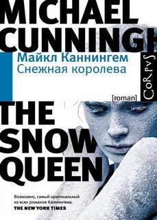Каннингем Майкл - Снежная королева