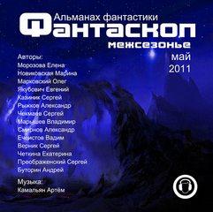 Фантаскоп 2011 Межсезонье №001