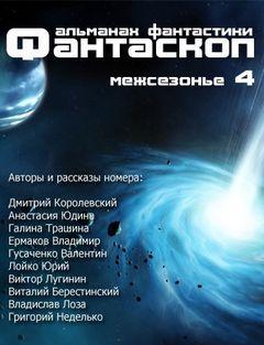 Фантаскоп 2013 Межсезонье №004
