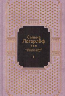 Лагерлеф Сельма - Собрание сочинений
