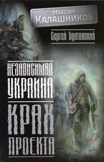 Калашников Максим, Бунтовский Сергей - Независимая Украина. Крах проекта