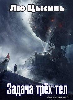 Лю Цысинь - В память о прошлом Земли 01. Задача трех тел