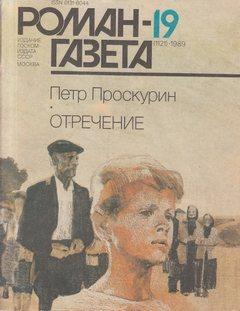 Проскурин Петр - Любовь земная 03. Отречение. Книга 1