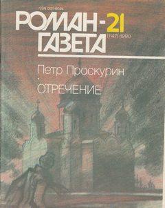 Проскурин Петр - Любовь земная 03. Отречение. Книга 2