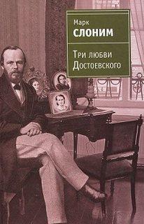 Слоним Марк - Три любви Достоевского