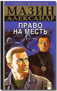 Мазин Александр - Инквизитор 02. Право на месть