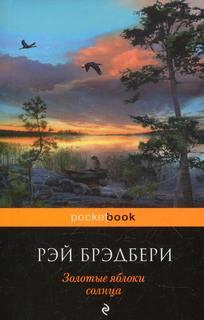 Брэдбери Рэй - Золотые яблоки солнца (Сборник)