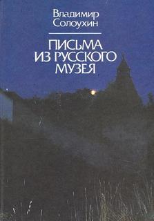 Солоухин Владимир - Письма из Русского музея