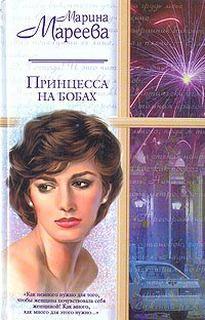 Мареева Марина - Принцесса на бобах