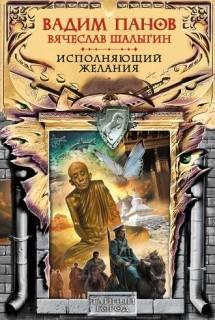 Панов Вадим - Тайный город 26. Исполняющий желания (Шалыгин Вячеслав)
