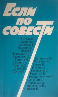 Если по совести (Сборник)