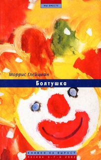 Глейцман Моррис - Болтушка
