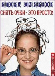 Смирнов Игорь - Снять очки-это просто!