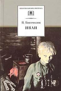 Богомолов Владимир - Иван